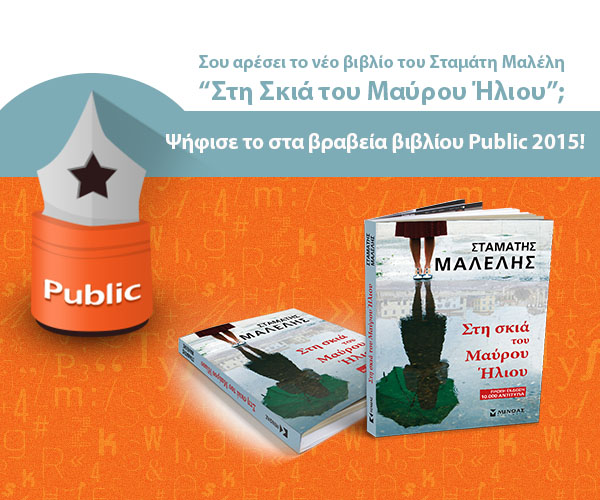 public_contest_