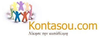 kontasou-Κατάθλιψη